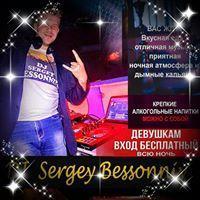 Сергей Бессонный